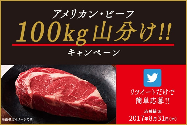 アメリカン・ビーフ100kg 山分け!! キャンペーン