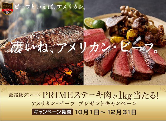 牛肉 プレゼント キャンペーン