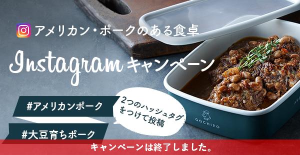 大豆育ちのアメリカン・ポーク アメリカン・ポークのある食卓 Instagramキャンペーン
